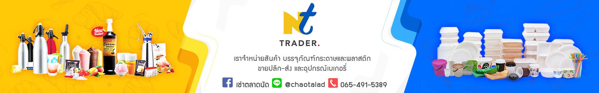 หาที่ขายของ เช่าที่ขายของ เช่าตลาด ขายของตลาดนัด