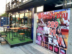 3 ร้านบุฟเฟต์เด็ดดัง ตลาดนัดมะลิเมืองทองธานี