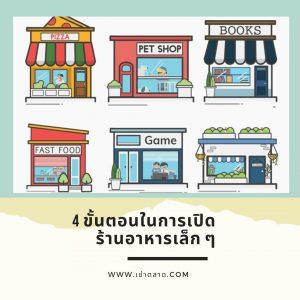 4 ขั้นตอนในการเปิดร้านอาหารเล็กๆ